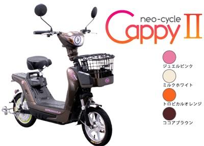 CappyⅡ
