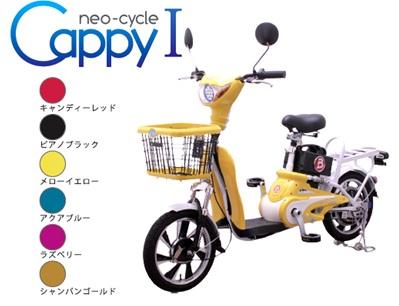 CappyⅠ
