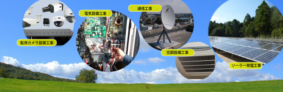 埼玉県川口市の電気通信工事のことなら中島通信。